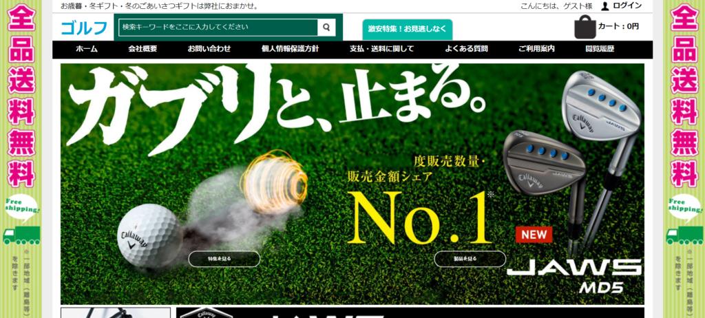 ゴルフクラブの偽サイト