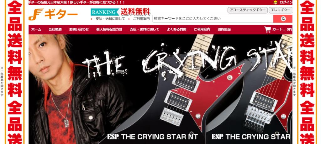 ギターの偽サイト