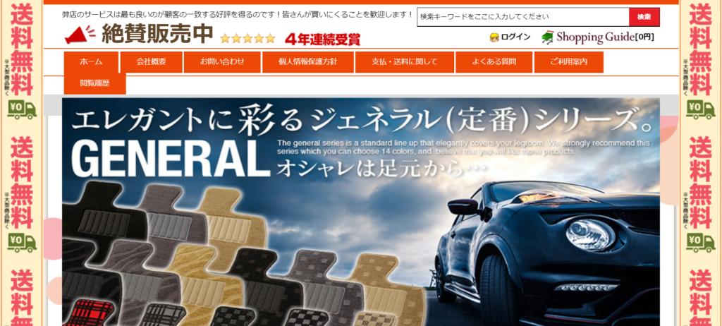 自動車の僞サイト