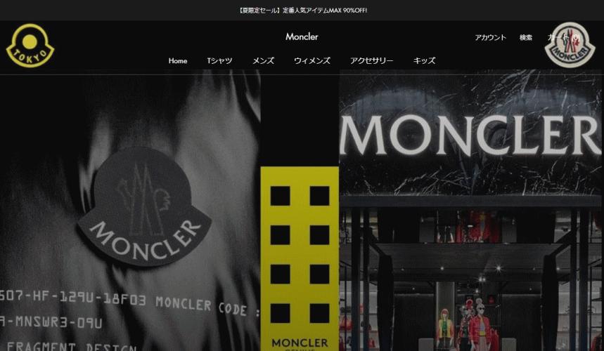 MONCLER の偽サイト