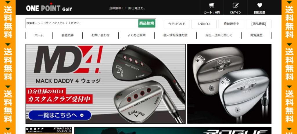 ゴルフの偽サイト