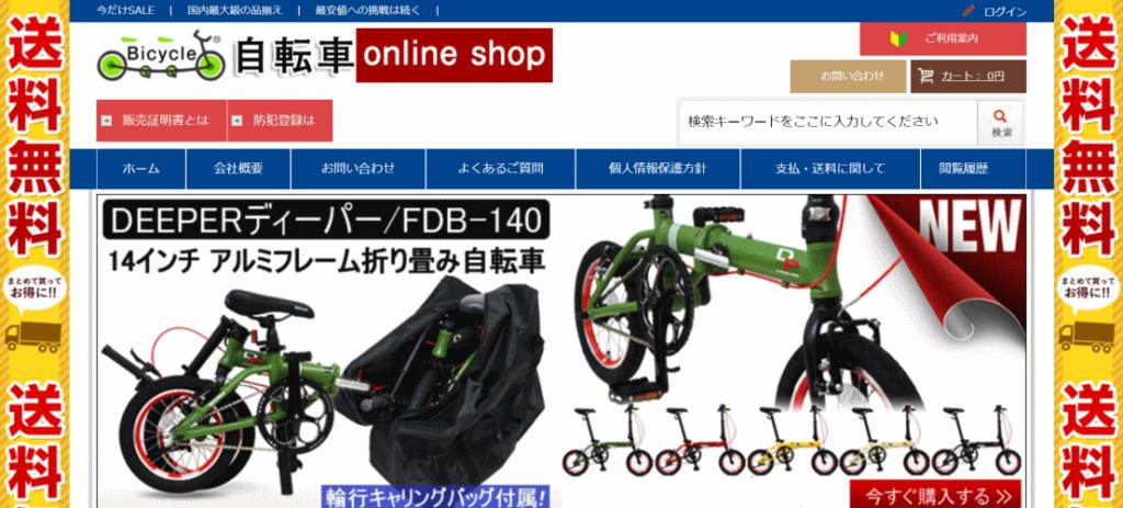 自転車の偽サイト