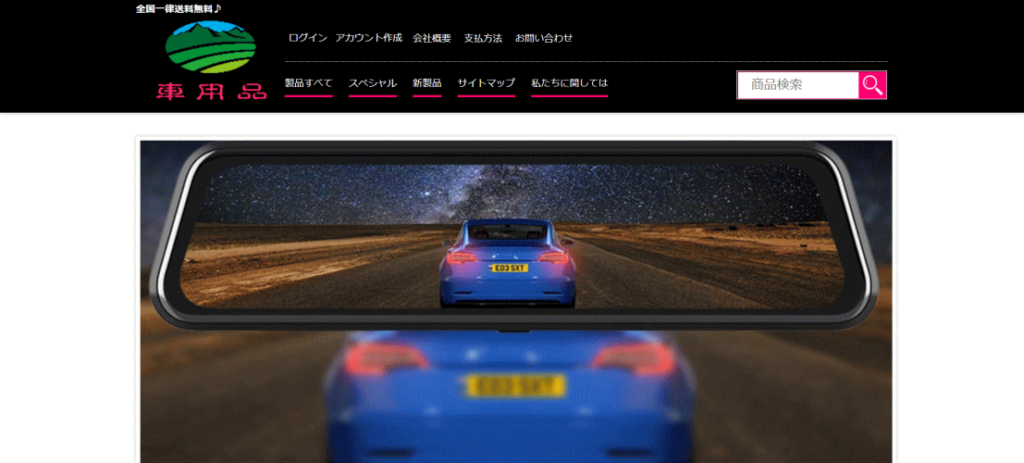 車用品の偽サイト