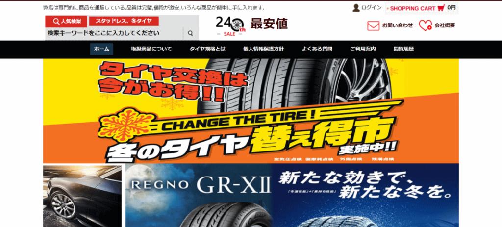 タイヤの偽サイト