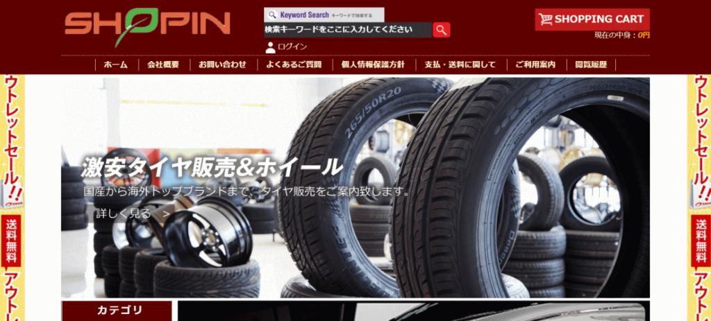 激安タイヤの偽サイト