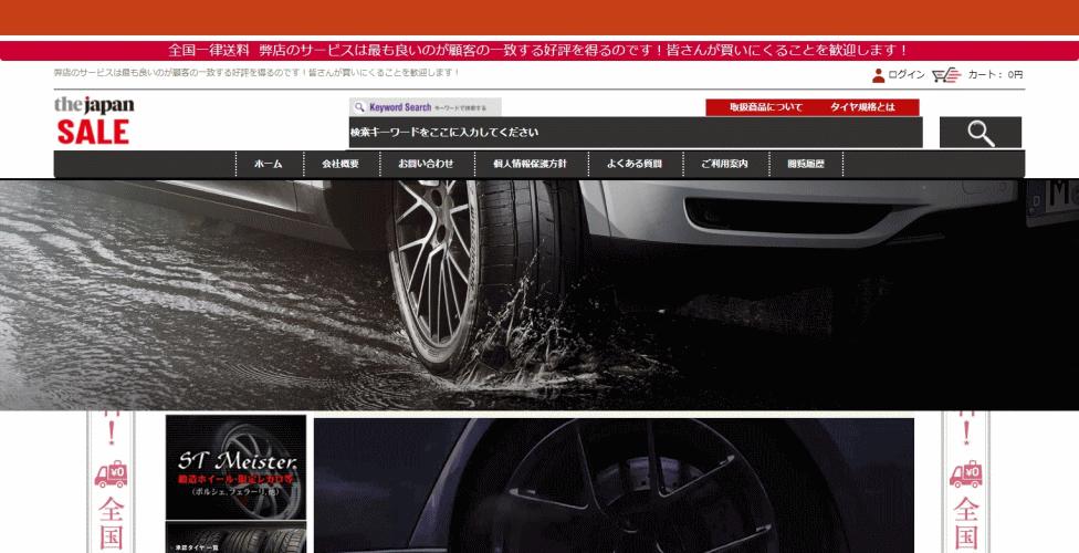 hirokitakahashi@istanbuldecision.co の偽サイト