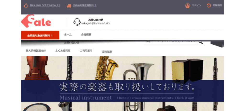 楽器の偽サイト