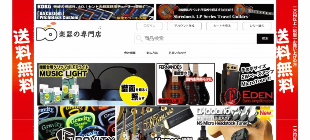 音楽の偽サイト