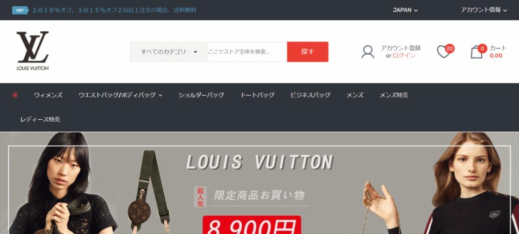 Customer@serviceonline.store の偽サイト
