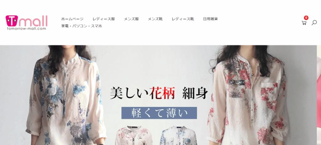 ssupport@top-sale-japan.com の偽サイト