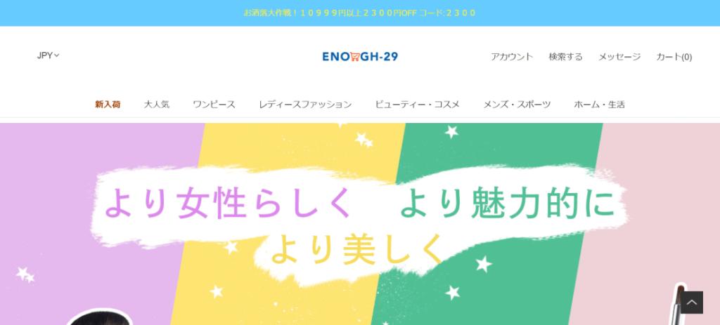 help@enough-29.com の偽サイト