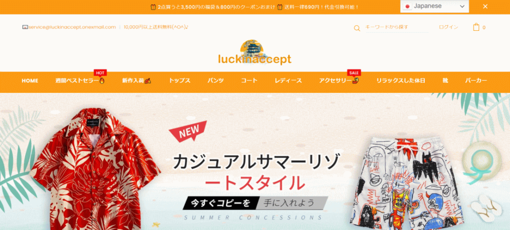 service@luckinaccept.onexmail.com の偽サイト