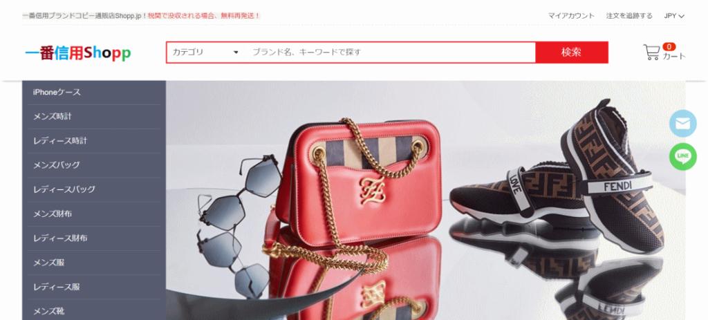 shopp@shopp.jp の偽サイト