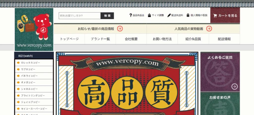 verykopi@yahoo.co.jp の偽サイト