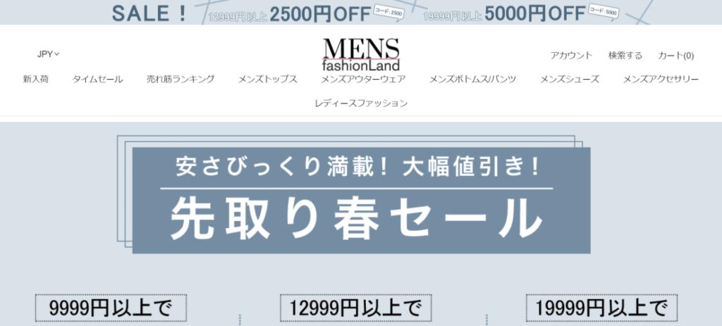 mensfashionland@topsupportme.com の偽サイト