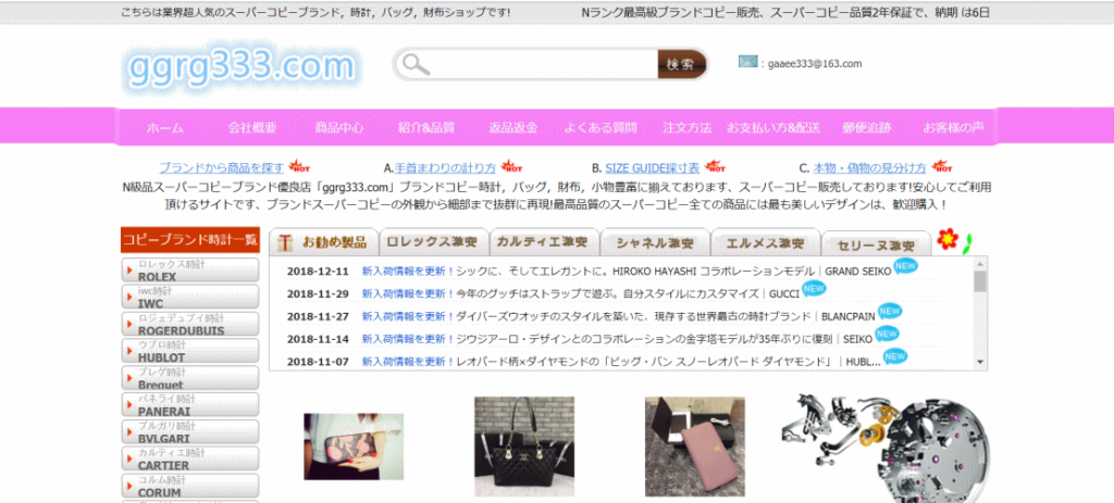 gaaee333@163.com の偽サイト