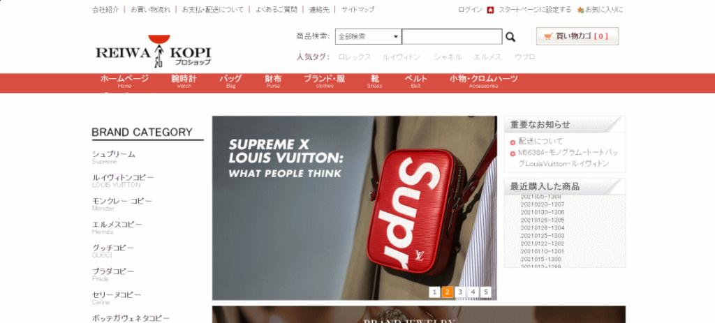 shopkopi@yahoo.co.jp の偽サイト