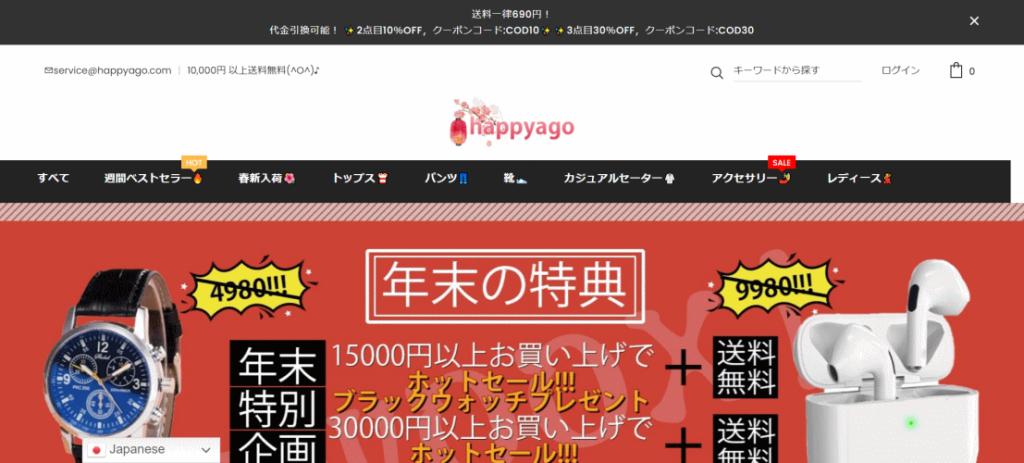 service@happyago.com の偽サイト