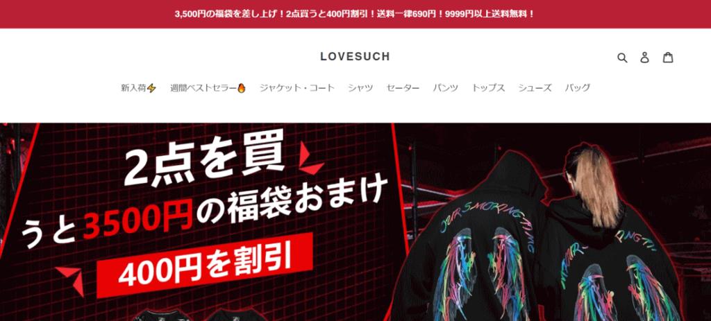 service@lovesuch.com の偽サイト
