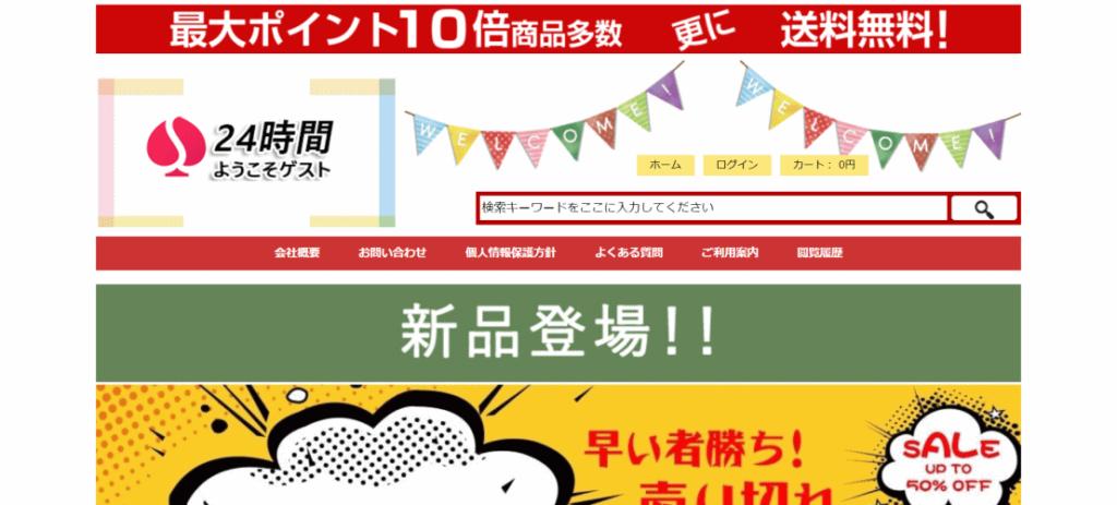 akashikoichi@nzid.site の偽サイト
