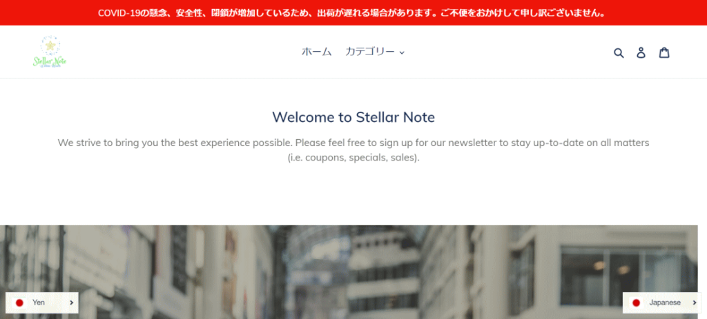 customerservice@stellarnote.co の偽サイト