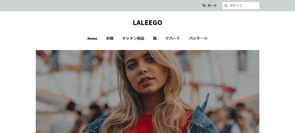 service@laleego.com の偽サイト