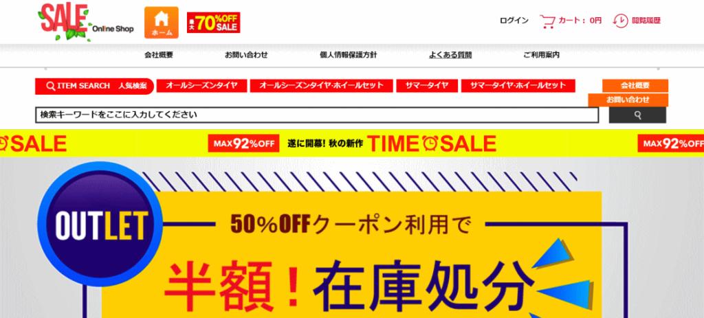 sokomonshiro@salebody.site の偽サイト