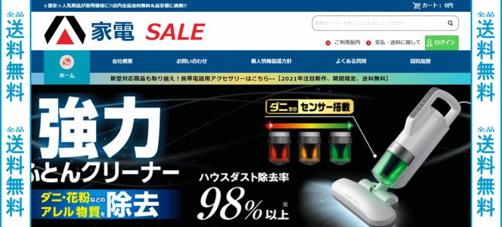 imotohosoka@b2bstart.site の偽サイト