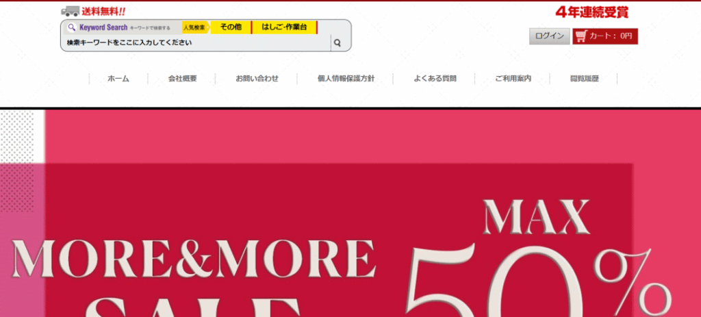 kamakuramo@losangelesway.site の偽サイト