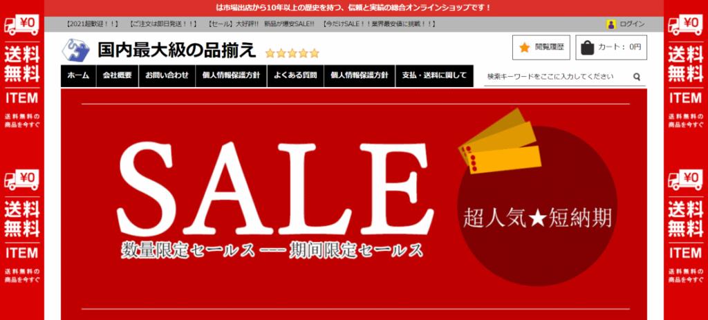 eitamizu@domainsairport.site の偽サイト