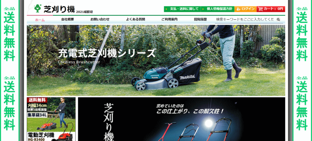 furumedia@mapprotection.site の偽サイト