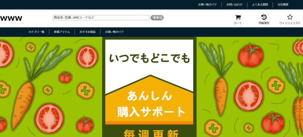 onling@savesell.top の偽サイト