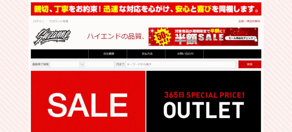 store@sagaorganization.xyz の偽サイト