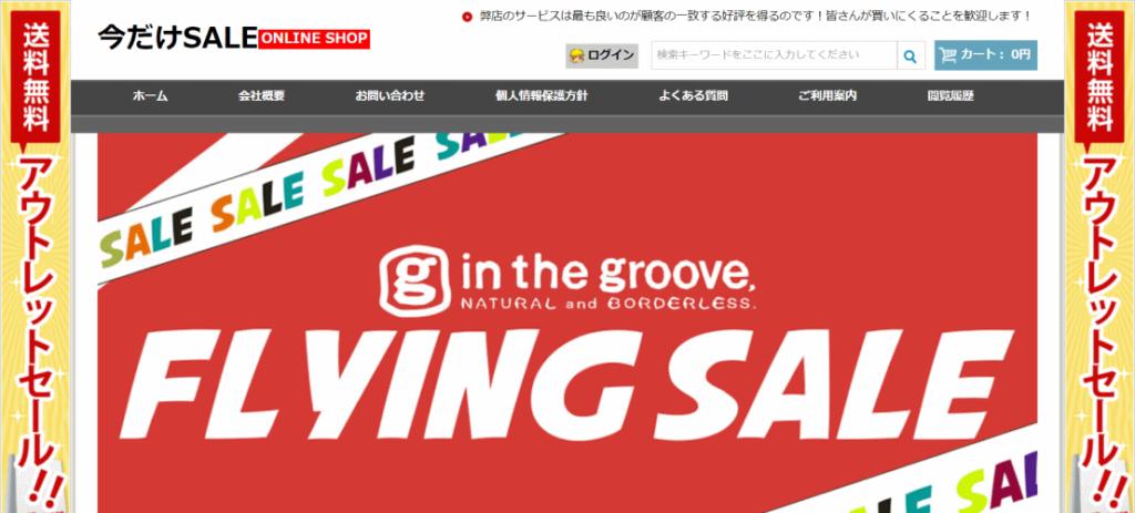 kinaka@flighttelephone.site の偽サイト