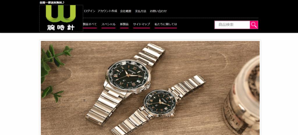 時計の偽サイト