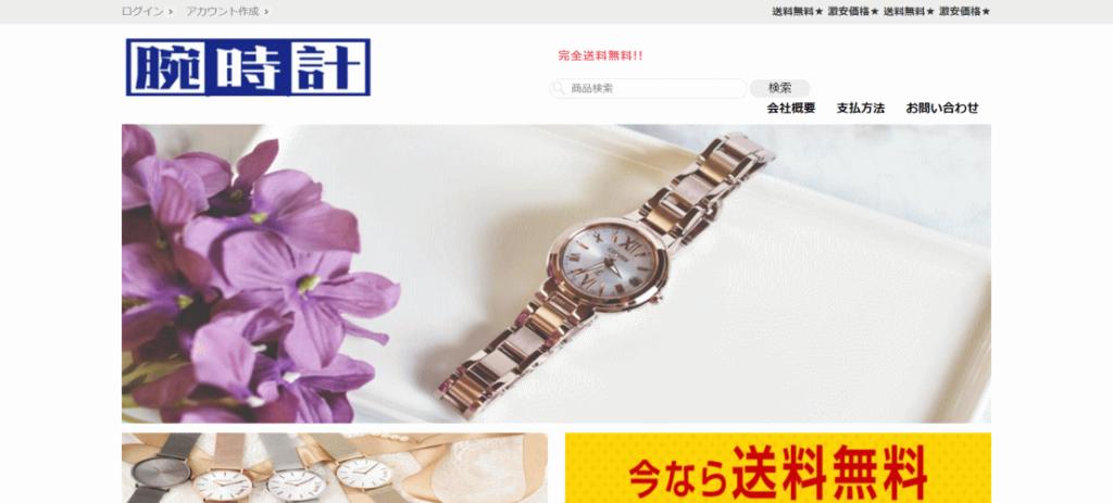 腕時計の偽サイト