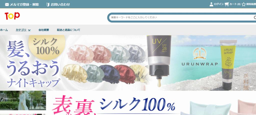 masayukimizuno@restaurantuse.site の偽サイト