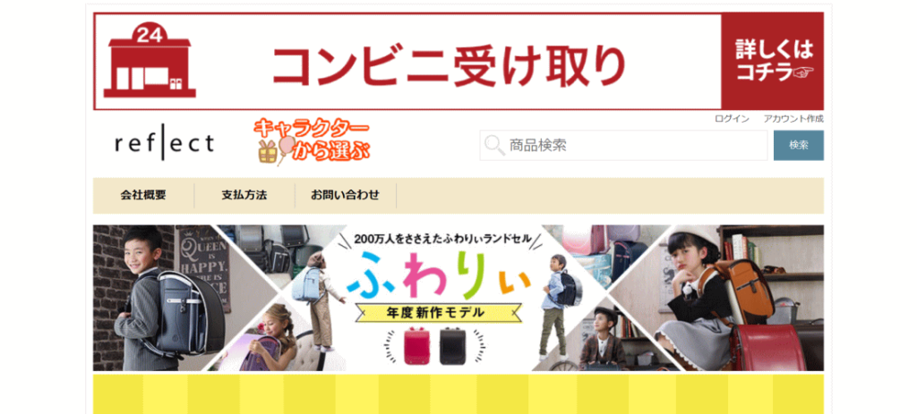 customer@saitamaintroduction.xyz の偽サイト