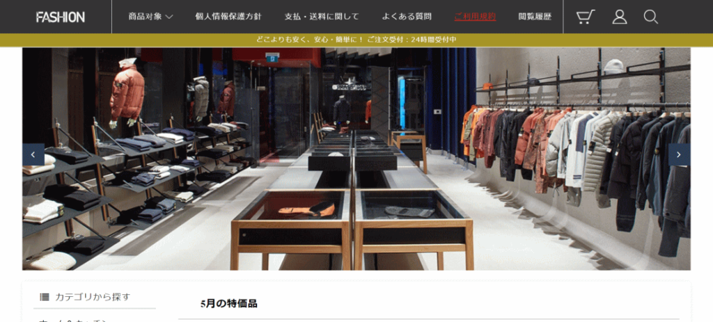 shoping@eastfree.top の偽サイト