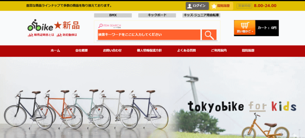 tsuruken@menwhole.site の偽サイト
