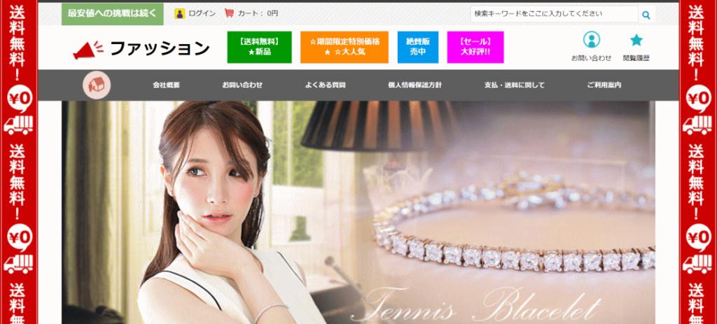 yukinosaro@internetliving.site の偽サイト