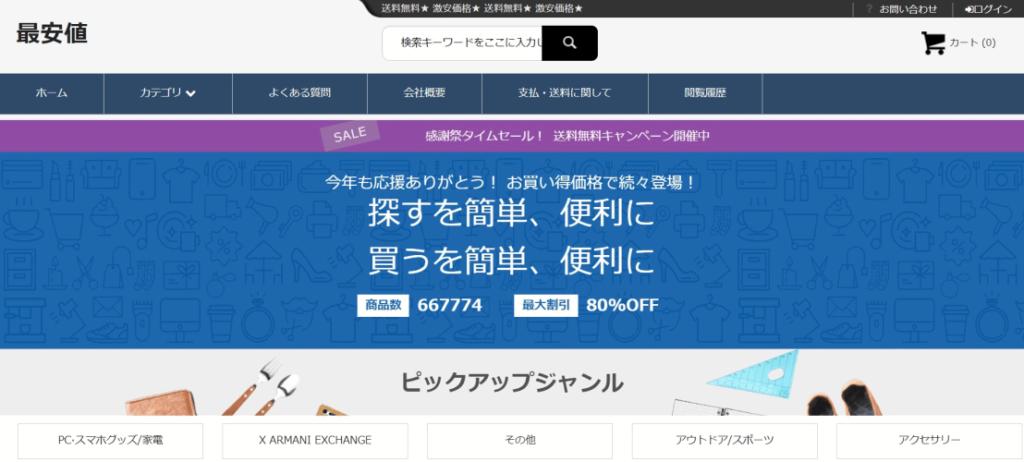 kurosawaseiki@womansun.site の偽サイト