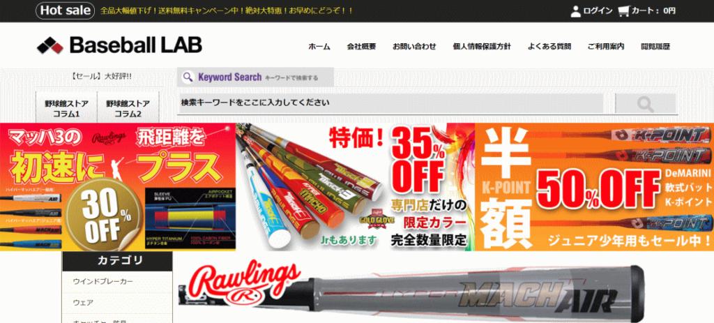 kitagawadenki@partythere.site の偽サイト