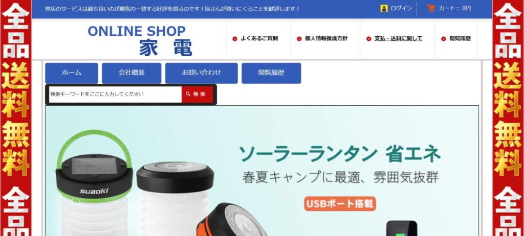 junsakamoto@gasjpsale.site の偽サイト