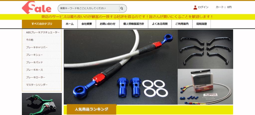 natsuki@mapnude.site の偽サイト