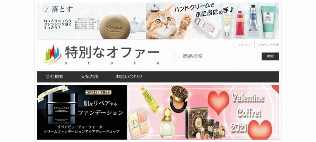 kazuma@happy-buy.online の偽サイト