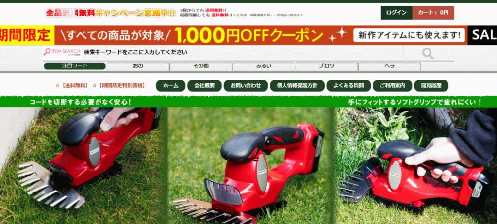 takashishinmei@corporateemail.site の偽サイト