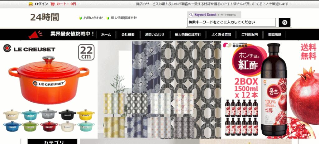 mitsuhiro@ispmeet.site の偽サイト