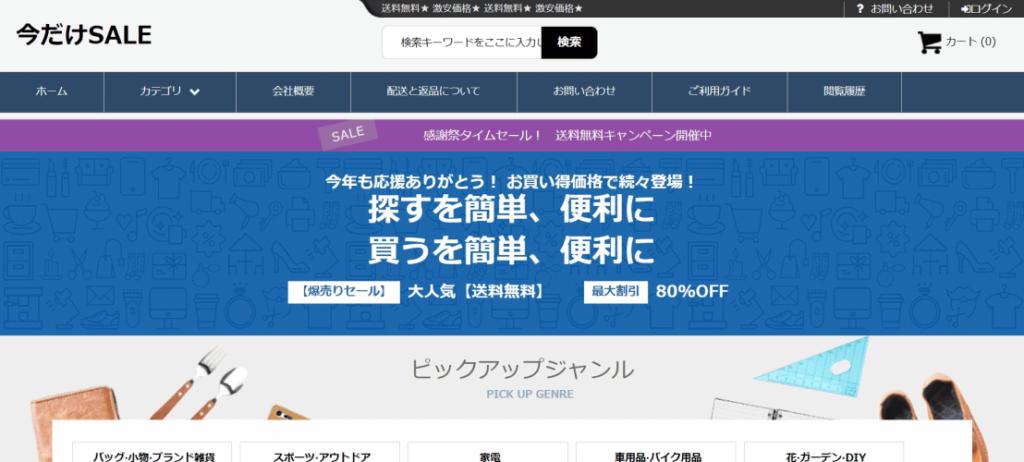 kyoheisawai@cookingjoin.site の偽サイト