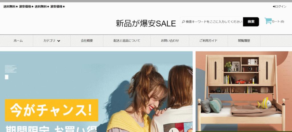 ysatoshi@discountstay.site の偽サイト